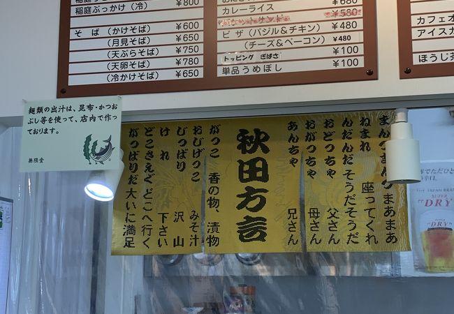 稲庭うどん 無限堂 秋田空港店
