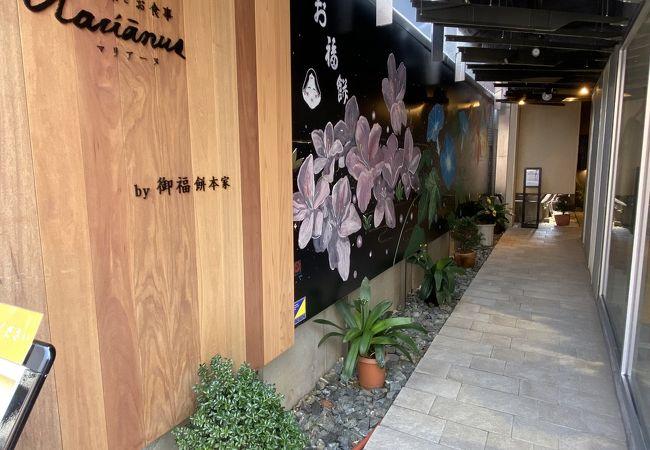 御福餅本家直営のカフェレストラン