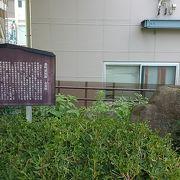 番町皿屋敷で有名なお菊さんの塚