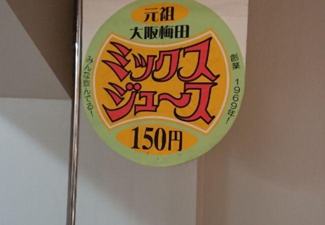 梅田 ミックスジュース