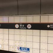 九州一の駅