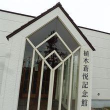 植木蒼悦記念館