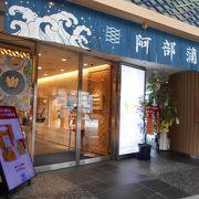 アーケード商店街沿いにある蒲鉾の名店