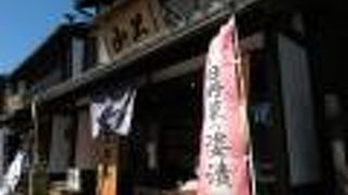山上 (金亀城町店)
