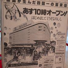 開店の際に地元徳島新聞に掲載された広告