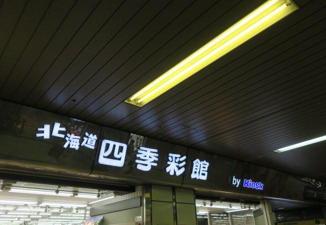 北海道四季彩館 (札幌西店)