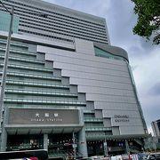 大阪を代表する駅です。