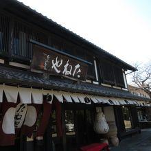 近江八幡のお店に似た外観です