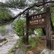 温泉の河原