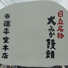 運平堂製菓