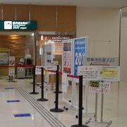 秋田空港 BLUE SKYありません