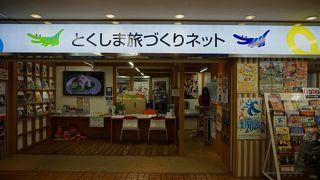 徳島市広域観光案内ステーション とくしま旅づくりネット