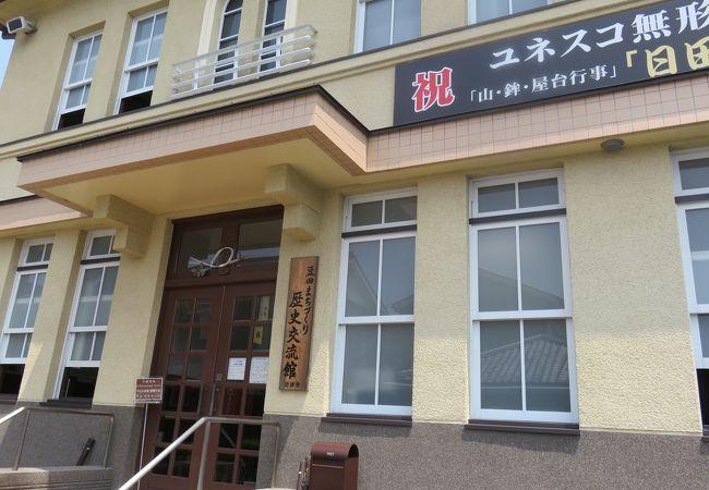 豆田まちづくり歴史交流館
