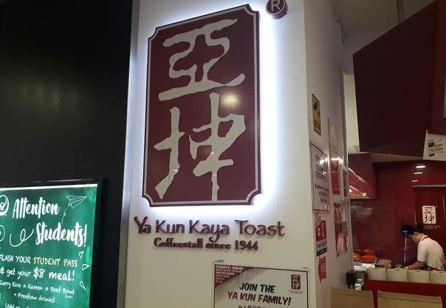 ヤクン カヤトースト (ブギスジャンクション店)