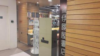 紀伊國屋書店 (ブギス ジャンクション店)