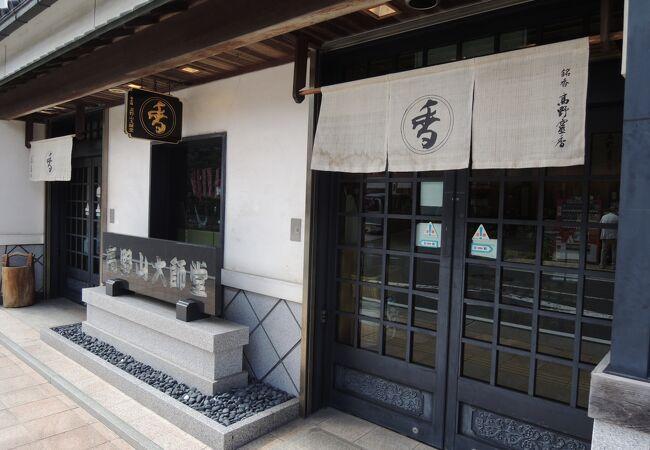高野山大師堂