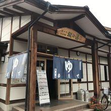 楓の館 (湯田中駅旧駅舎)