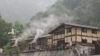 中崎山荘 奥飛騨の湯