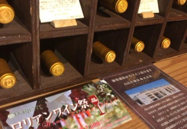 国産ワインの詳細解説があります。