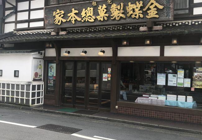 金蝶園総本家 大垣駅前本店