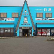 日本最北端の土産店