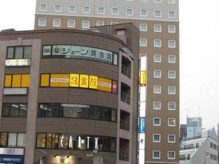 東横イン志木駅東口 写真