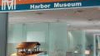 ハーバーミュージアム