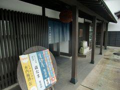 常陸太田・東海村のツアー