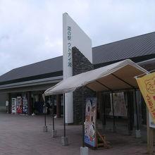 道の駅 ウトナイ湖