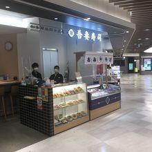吾妻寿司 (岡山駅店)