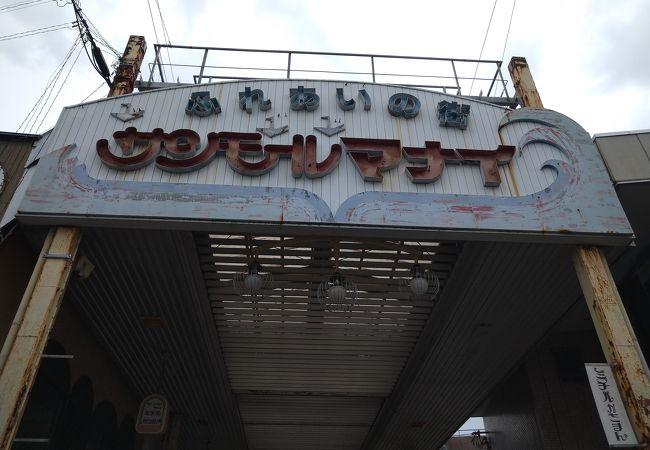 マナイ商店街