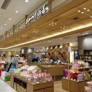さんすて岡山にあるお土産屋です。
