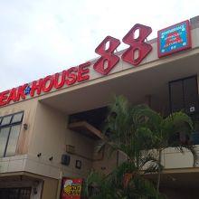ステーキハウス88 北谷店