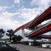 赤い大きな橋が目印