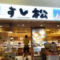 すし松 (三芳PA上り店)