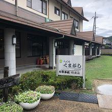道の駅 大和路へぐりくまがしステーション