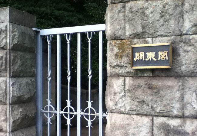 北品川駅北西の旧岩崎家別邸