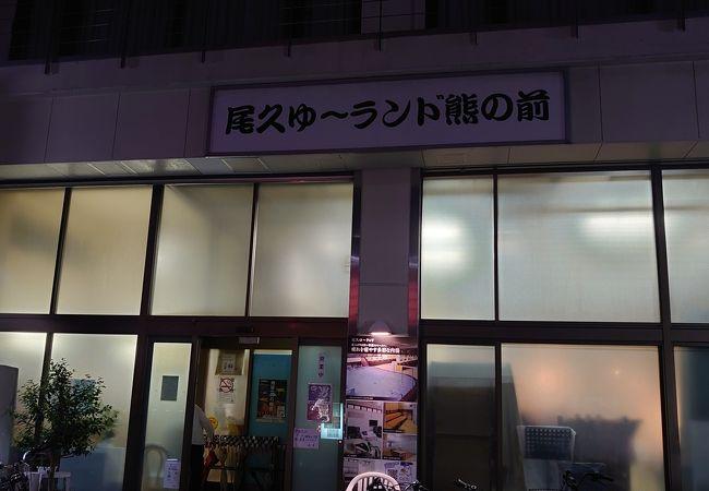 尾久ゆ~ランド