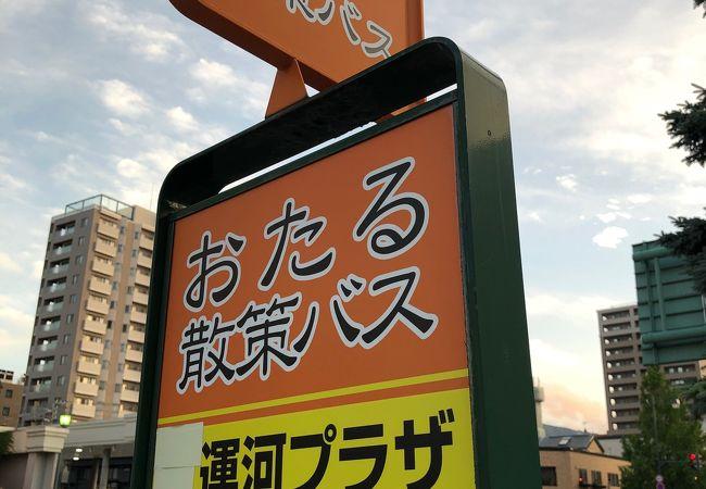 おたる散策バス (中央バス)