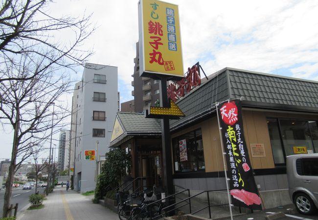 すし 銚子丸 亀戸店