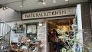 NATURAL KITCHEN (吉祥寺店)