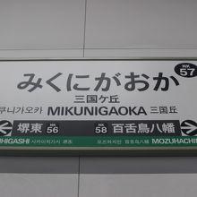 三国ヶ丘駅で下車