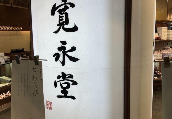 寛永堂 四条本店