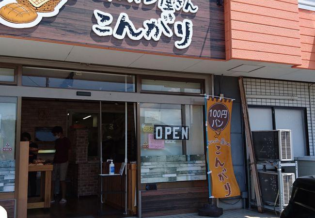 町のパン屋さん こんがり 函南店