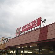 長浜町唯一のスーパーマーケット