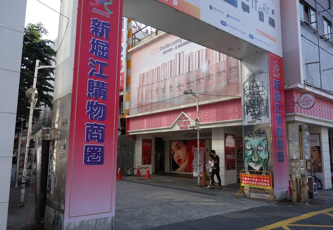 新堀江商圏