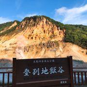 登別の絶景 「地獄谷」