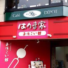 デポー 京町店