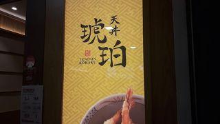 天丼 琥珀 (ロットテン店)