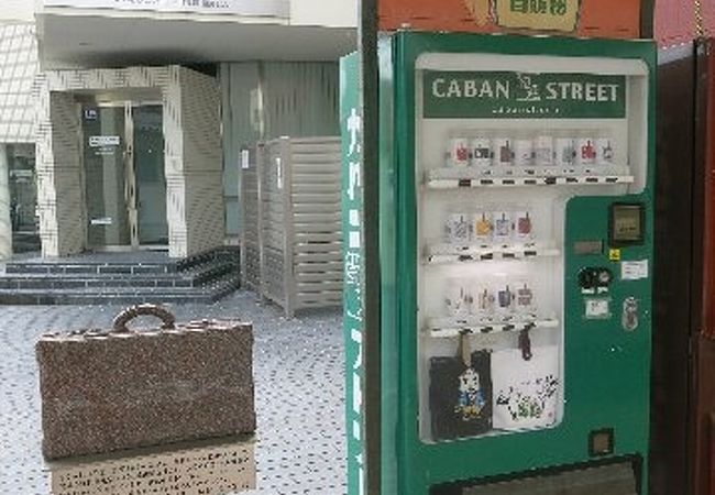 カバンストリート (宵田商店街)